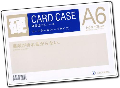 Bindermax Hard Card Case 硬咭套