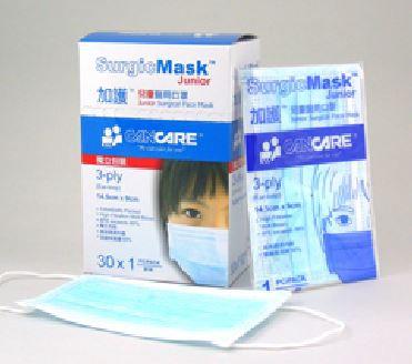 CanCare 3-layer Surgic Cloth Mask加護牌三層兒童口罩 (MASK5)