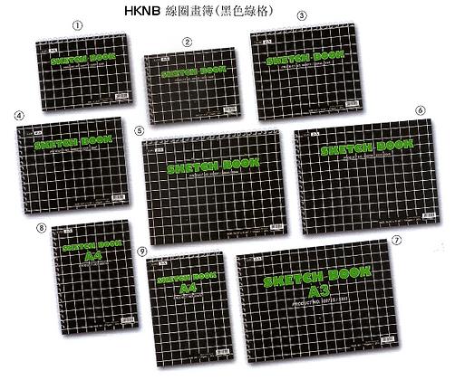 HKSB 線圈畫簿