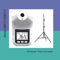 Infrared Thermometre .jpg