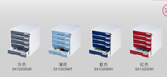 Sysmax A4 5-Layer Tray With Lock  彩色有鎖5層文件櫃