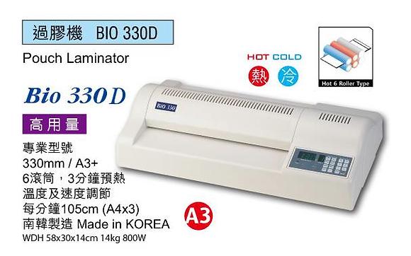 Bio 330D Laminator 專業高用量過膠機