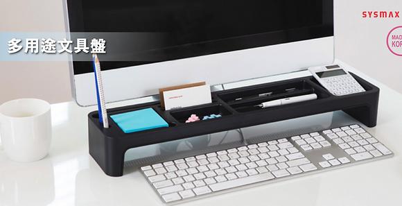 Multi Purpose Desk Organizer 多用途文具盤
