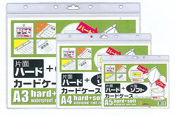 Godex Waterproof soft card case(horizontal)防水軟卡套-橫