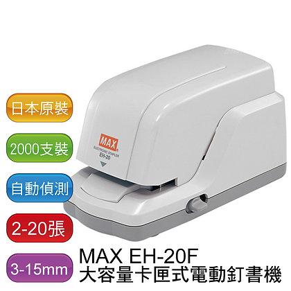 Max 電動釘書機 (20F)