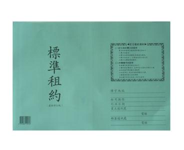 標準租約(No. 669)
