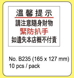 Sign Label 警示標籤