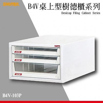 B4V桌上型樹德櫃 (3抽 )(B4V-103P)