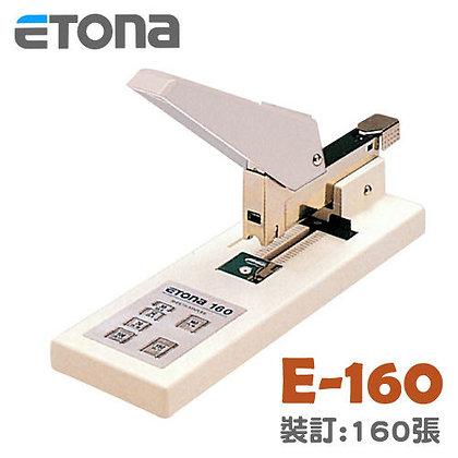 Etona 重型釘書機 (E-160)
