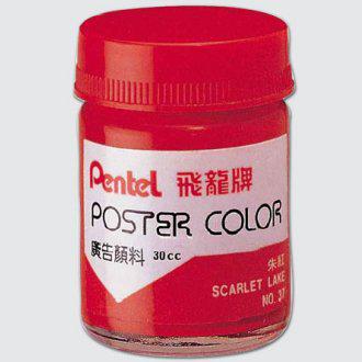PENTEL Poster color 樽庄廣告彩