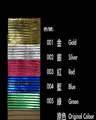 Wave Corrugated Paper 鋁箔波浪紋瓦通紙