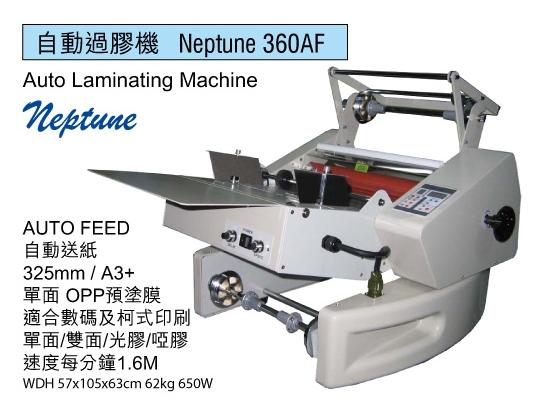 Neptune 360AF Laminator 專業高用量過膠機