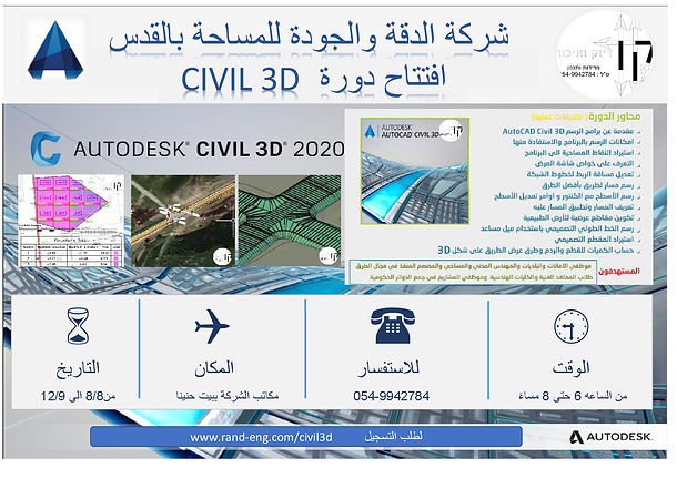 Civil 3D دورة.jpg