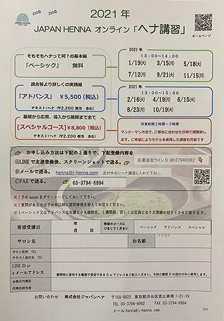 JHオンライン講習会.jpg