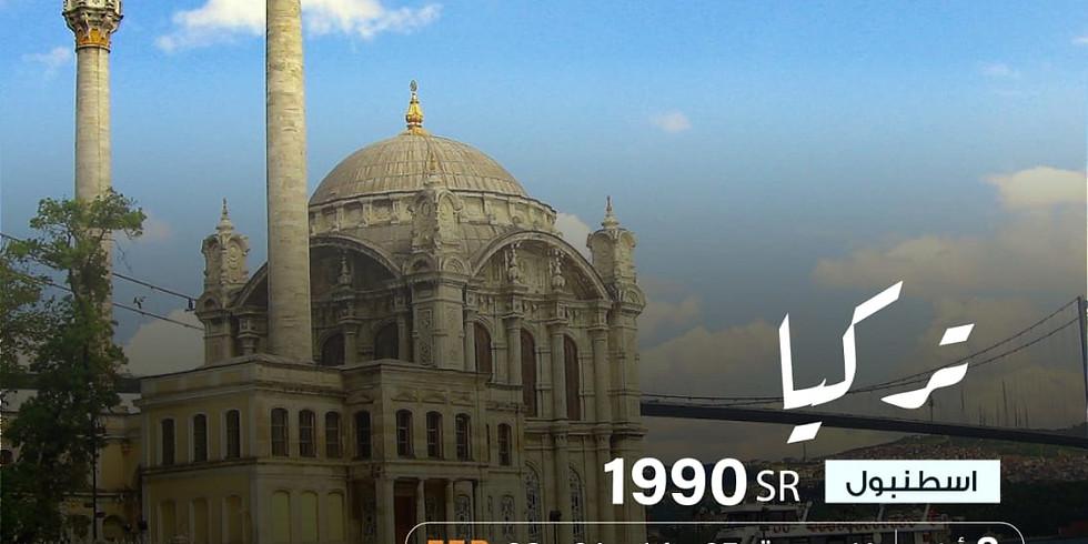 """وجهتك الى """"تركيا"""" هي الافضل مع السياحي"""