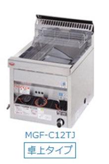ガス式涼厨フライヤー スタンダードシリーズ MGF-C12TJ