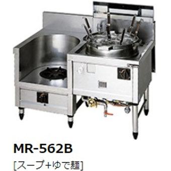 中華レンジ  MR-562B  2口レンジ 内管式