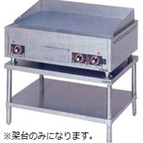 電気式 電気グリドル 専用架台  MEG-9FT