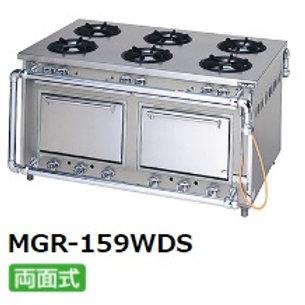 スタンダードタイプガスレンジ  MGR-159WDS