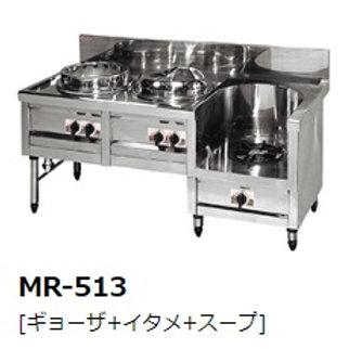 中華レンジ  MR-503  3口レンジ 内管式