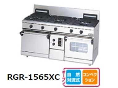 パワークックガスレンジ コンベクションオーブン搭載タイプ RGR-187XC