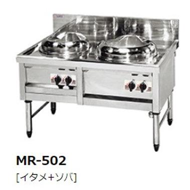 中華レンジ  MR-502  2口レンジ 内管式