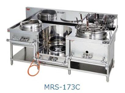 中華レンジ  MRS-173E  3口レンジ 外管式