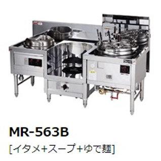 中華レンジ  MR-563B  3口レンジ 内管式