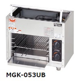 上火式焼物器 スピードグリラー MGK-084UB