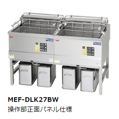 デリカ向け電気フライヤー オートリフトタイプ 架台セット仕様 操作部正面パネル MEF-DLK23BW