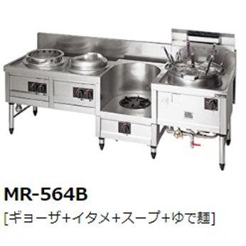 中華レンジ  MR-564B  4口レンジ 内管式