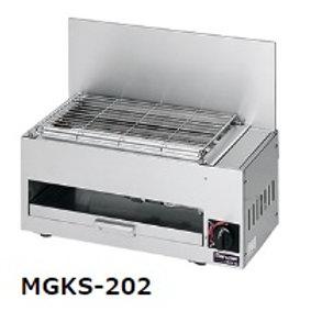 下火式焼物器 炭焼き 赤外線バーナータイプ 兼用型 MGKS-204