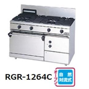 パワークックガスレンジ ユニバーサルバーナー・自然対流式オーブン搭載タイプ RGR-1265C