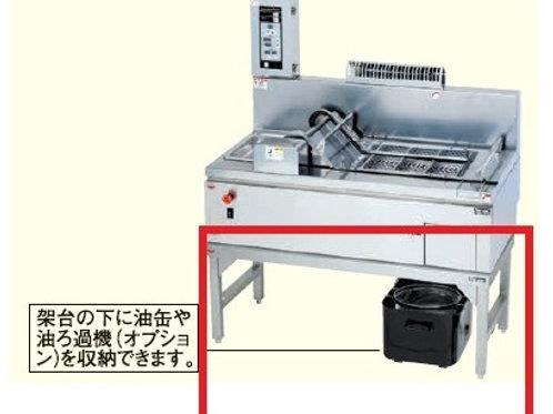 IH卓上式エプロン式コンベアフライヤー 専用架台 MGFR-12FT