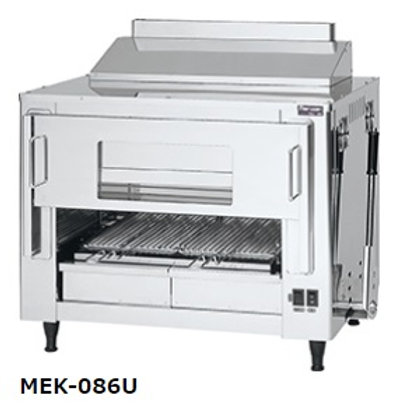 電気上火式焼物器 ワイドタイプ MEK-086U