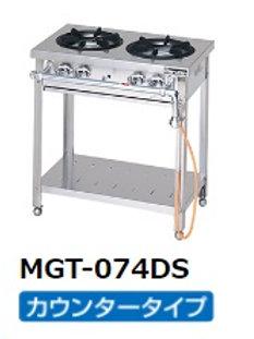 スタンダードタイプガステーブル MGT-074DS