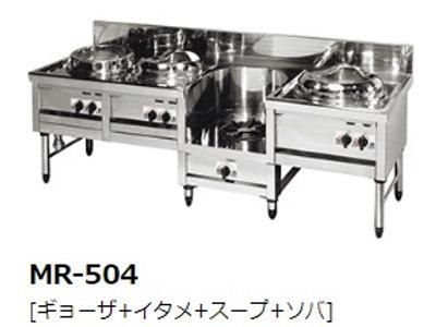 中華レンジ  MR-514  4口レンジ 内管式
