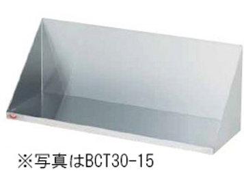 調味料棚 BCT35-12 外形寸法:幅1200×奥行350×高さ350