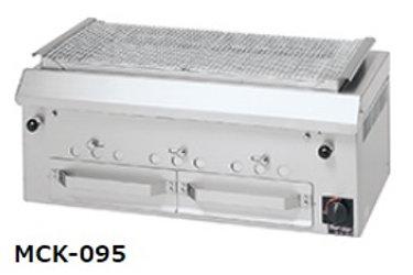 下火式焼物器 本格炭焼き 火起しバーナー付 ワイド型 MCK-075