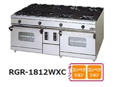 パワークックガスレンジ コンベクションオーブン搭載タイプ ユニバーサルバーナー RGR-187WXC