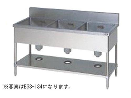 三槽シンク BS3-136 バックガード有り 幅1300×奥行600×高さ800