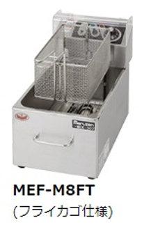 電気ミニフライヤー MEF-M8FT