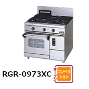 パワークックガスレンジ コンベクションオーブン搭載タイプ ユニバーサルバーナー RGR-0973XC