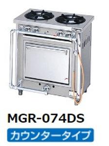 スタンダードタイプガスレンジ  MGR-074DS