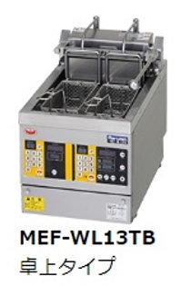 電気ダブルオートリフトフライヤー MEF-WL13TB