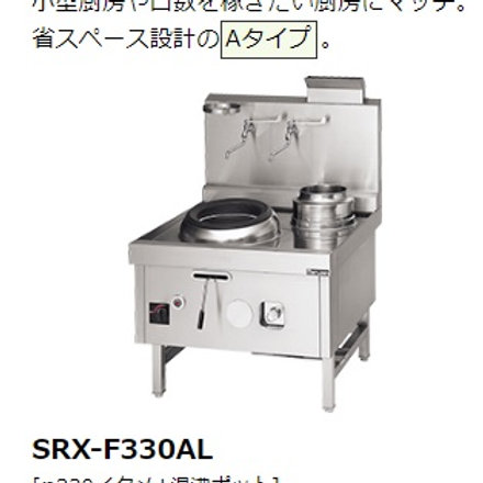 本格中華レンジ  スーパー龍神シリーズ  SRX-F360AL