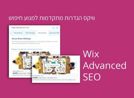 שפרו את ביצועי האתר שלכם! מאפייני ה- SEO המתקדמים החדשים של WIX לתוצאות חיפוש ורשתות חברתיות