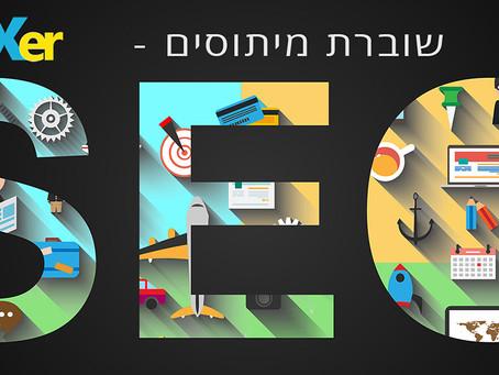 9 מיתוסים בנושא קידום אתרים (SEO) ב WIX