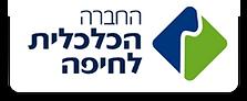 החברה הכלכלית לחיפה.png