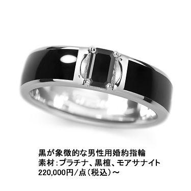 21-05_モアサナイト 黒檀 (1).jpg